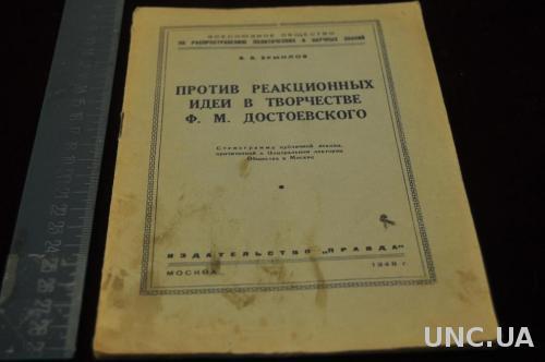 КНИГА ПРОТИВ РЕАКТИВНЫХ ИДЕЙ В ТВОРЧЕСТВЕ ДОСТОЕВСКОГО 1948Г.