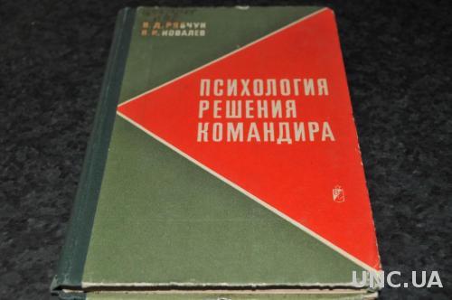 КНИГА ПСИХОЛОГИЯ РЕШЕНИЯ КОМАНДИРА 1976Г.