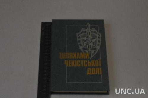 КНИГА ПУТЯМИ ЧЕКИСТСКОЙ СУДЬБЫ 1988Г. КГБ