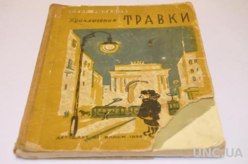 КНИГА РОЗАНОВ ПРИКЛЮЧЕНИЕ ТРАВКИ 1936Г.