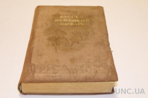 КНИГА РУССКО-НЕМЕЦКИЙ СЛОВАРЬ 1941Г.