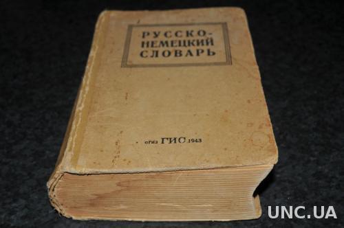 КНИГА РУССКО-НЕМЕЦКИЙ СЛОВАРЬ 1943Г.