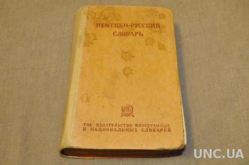 КНИГА РУССКО-НЕМЕЦКИЙ СЛОВАРЬ 1946Г.