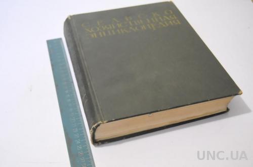 КНИГА СЕЛЬСКО-ХОЗЯЙСТВЕННАЯ ЭНЦИКЛОПЕДИЯ 1951Г.Т.2