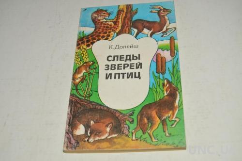 КНИГА СЛЕДЫ ЗВЕРЕЙ И ПТИЦ 1987Г.