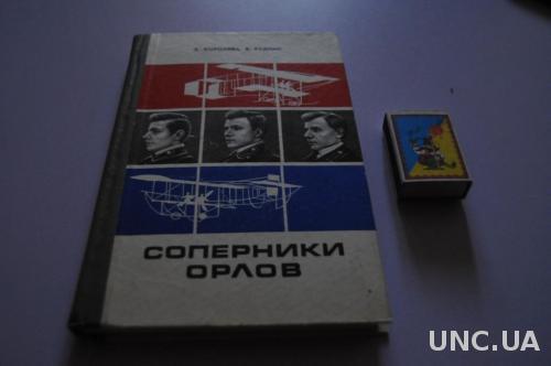 КНИГА СОПЕРНИКИ ОРЛОВ 1974Г. САМОЛЕТЫ