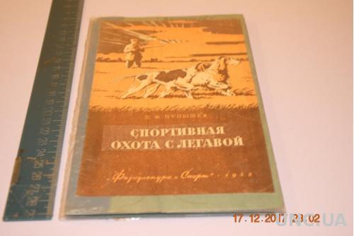 КНИГА СПОРТИВНАЯ ОХОТА С ЛЕГАВОЙ 1952Г.