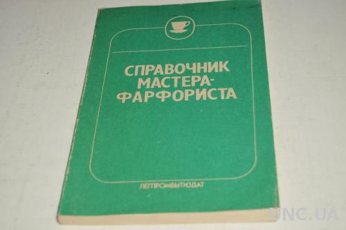 КНИГА СПРАВОЧНИК МАСТЕРА-ФАРФОРИСТА 1992Г.