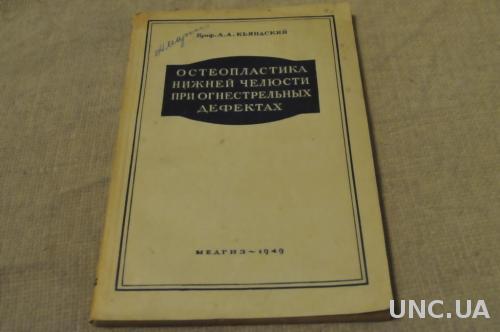 КНИГА СТОМАТАЛОГИЯ 1949Г.