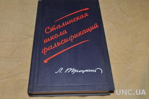 КНИГА ТРОЦКИЙ СТАЛИНСКАЯ ШКОЛА ФАЛЬСИФИКАЦИЙ 1932Г.