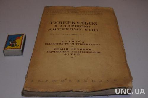 КНИГА ТУБЕРКУЛЕЗ В СТАРШЕМ ДЕТСКОМ ВОЗВРАСТЕ 1937Г.