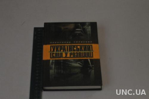 КНИГА УКРАИНСКИЙ СЛЕД В РАЗВЕДКЕ 2009Г. КГБ