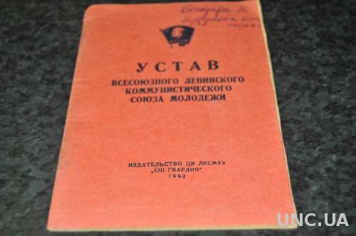 КНИГА УСТАВ ВЛКСМ 1962Г.