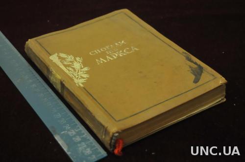 КНИГА ВОСПОМИНАНИЯ О МАРКСЕ 1941Г.