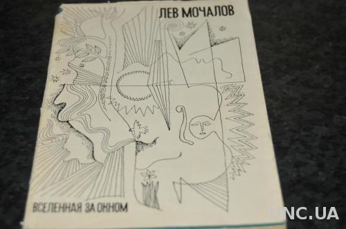 КНИГА ВСЕЛЕННАЯ ЗА ОКНОМ Л.МОЧАЛОВ АВТОГРАФ АВТОРА