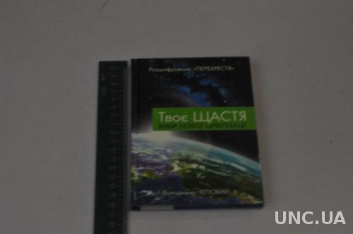 КНИГА ВЫБОР НОВОЙ ЦИВИЛИЗАЦИИ 2012Г.