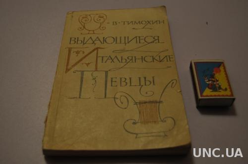 КНИГА ВЫДАЮЩИЕСЯ ИТАЛЬЯНСКИЕ ПЕВЦЫ 1962Г.