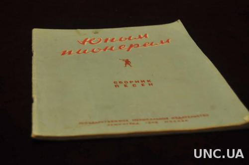 КНИГА ЮНЫМ ПИОНЕРАМ СБОРНИК ПЕСЕН 1948Г.