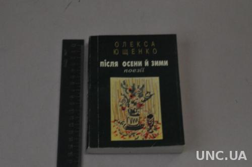 КНИГА ЮЩЕНКО ПОСЛЕ ОСЕНИ И ЗИМЫ 2002Г.АВТОГРАФ АВТОРА