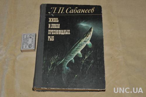 КНИГА ЖИЗНЬ И ЛОВЛЯ ПРЕСНОВОДНЫХ РЫБ СОБАНЕЕВА1980