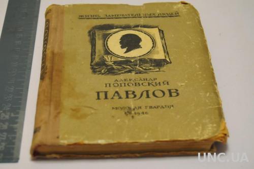 КНИГА ЖЗЛ ПАВЛОВ 1946Г.