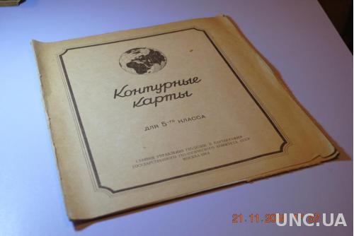 КОНТУРНЫЕ КАРТЫ 1964Г.