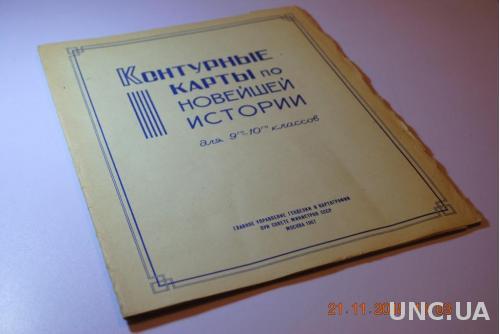 КОНТУРНЫЕ КАРТЫ 1967Г.