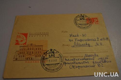 Конверт почтовый СССР 1967 Всесоюзная филателистическая Москва