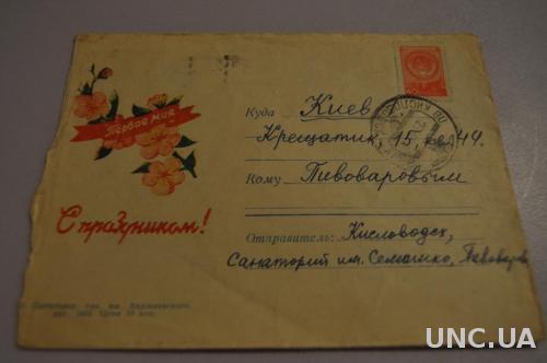 Конверт почтовый СССР Первое мая С праздником