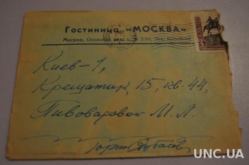 Конверт почтовый СССР Гостиница Москва
