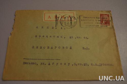 Конверт почтовый СССР Стандарт