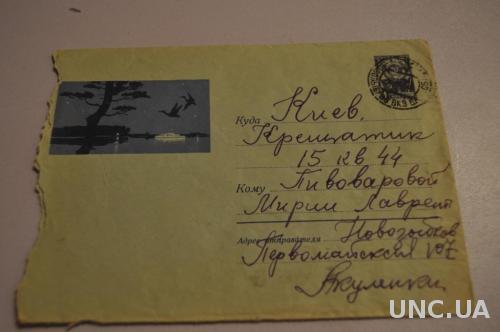 Конверт почтовый СССР 1961 Ночной пейзаж - корабль, утки, озеро