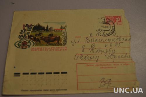 Конверт почтовый СССР Международный конгресс по луговодству Коровы