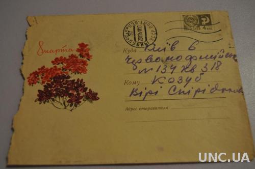 Конверт почтовый СССР 1968 8 марта Цветы