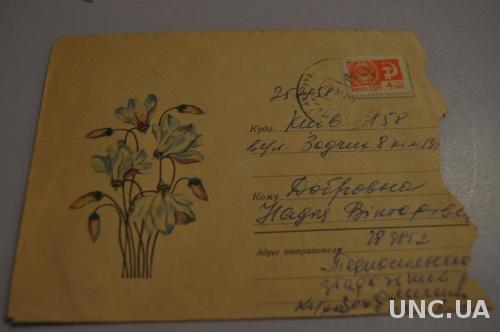 Конверт почтовый СССР 1969 Подснежники