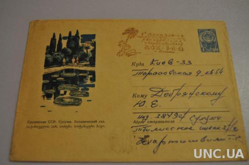 Конверт почтовый СССР 1963 Сухуми Ботанический сад