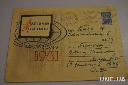 Конверт почтовый СССР 1961 Международный кинофестиваль Москва