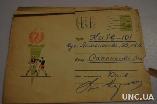 Конверт почтовый СССР 1965 Спартакиада Бокс