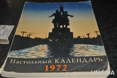 НАСТОЛЬНЫЙ КАЛЕНДАРЬ 1972Г.