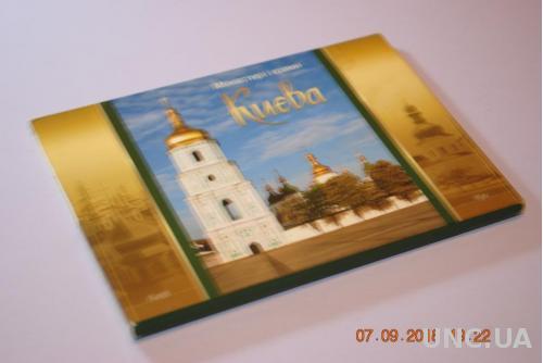 ОТКРЫТКИ НАБОР ГОРОДА И МЕСТНОСТИ 12 ШТ. КИЕВ