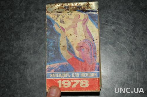 ОТРЫВНОЙ КАЛЕНДАРЬ 1978Г.
