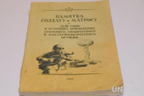 ПАМЯТКА СОЛДАТУ И МАТРОСУ 1955Г.