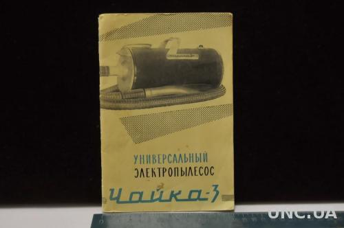 ПАСПОРТ ЭЛЕКТРОПЫЛЕСОС ЧАЙКА-3