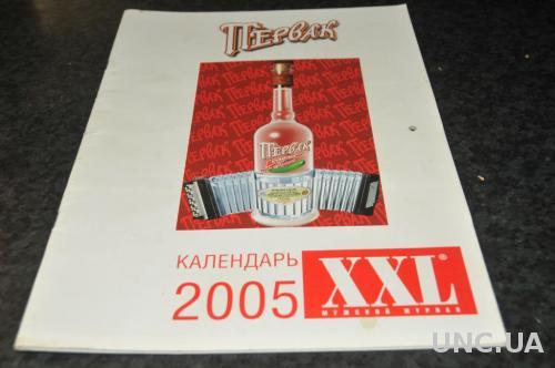 ПЕРЕКИДНОЙ КАЛЕНДАРЬ 2005Г.НЮ