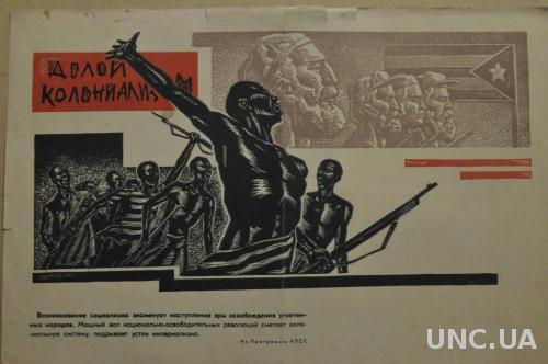 ПЛАКАТ 33*49СМ. ЧЕЛОВЕЧЕСТВО ИДЕТ К КОММУНИЗМУ ЛИНОГРАВЮРА 1962Г.