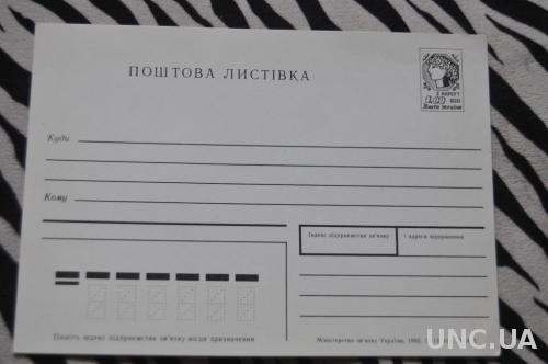 ПОЧТОВАЯ КАРТОЧКА УВЕДОМЛЕНИЕ 1992 СТАНДАРТ