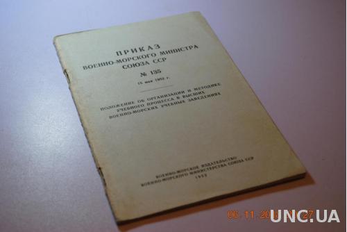 ПРИКАЗ ВОЕННО-МОРСКОГО МИНИСТРА СССР 1952Г.