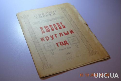 ПРОГРАМКА ФИГУРНОЕ КАТАНИЕ 1965Г.