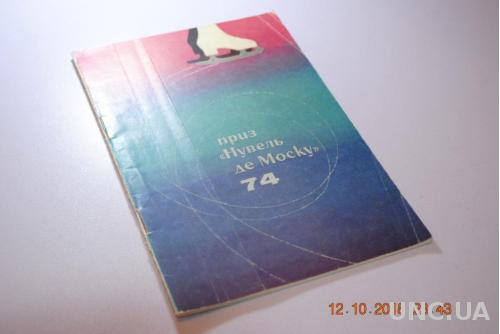 ПРОГРАМКА ФИГУРНОЕ КАТАНИЕ 1974Г.