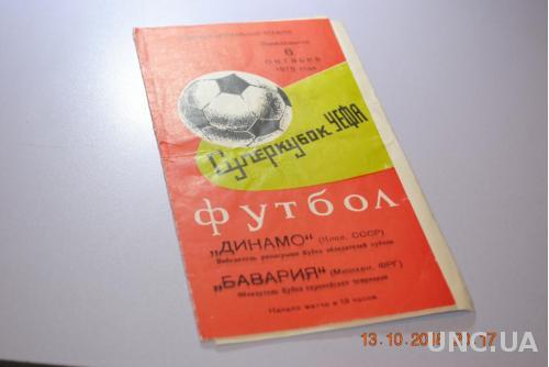 ПРОГРАМКА ФУТБОЛ 1975Г.  ДИНАМО КИЕВ - БАВАРИЯ МЮНХЕН